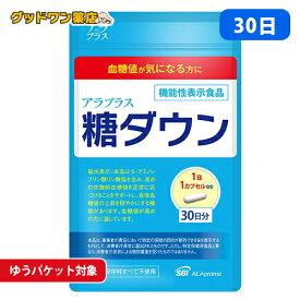 【ゆうパケット対象商品】アラプラス 糖ダウン 30日分(30カプセル)【アラプラス】