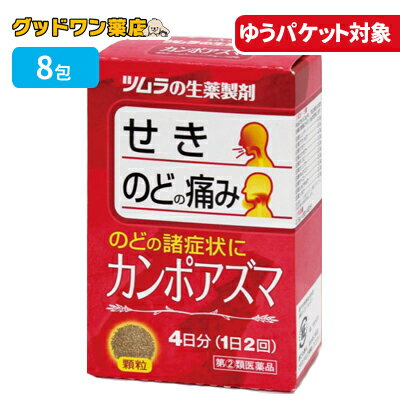 【ゆうパケット対象商品】【第(2)類医薬品】ツムラ カンポアズマ(8包)ツムラの生薬製剤