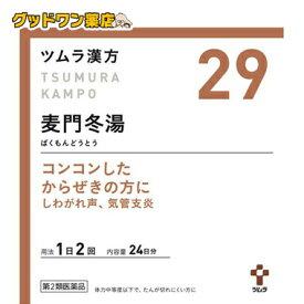 【第2類医薬品】ツムラ漢方 麦門冬湯エキス顆粒(48包)【ツムラ】