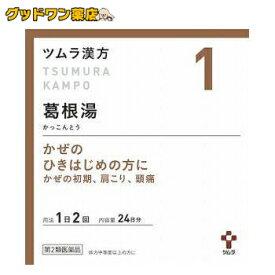 【第2類医薬品】ツムラ漢方 葛根湯エキス顆粒A(48包)【ツムラ】