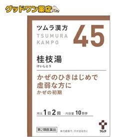 【第2類医薬品】ツムラ漢方 桂枝湯エキス顆粒(20包)【ツムラ】