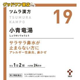 【第2類医薬品】ツムラ漢方 小青竜湯エキス顆粒(48包)【ツムラ】