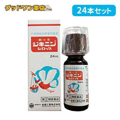 【送料無料】【第(2)類医薬品】新小児ジキニンシロップ(24mL) 24本セット
