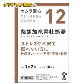 【第2類医薬品】ツムラ漢方 柴胡加竜骨牡蠣エキス顆粒(20包)【ツムラ】
