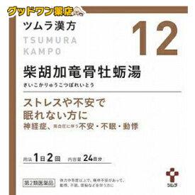 【第2類医薬品】ツムラ漢方 柴胡加竜骨牡蠣エキス顆粒(48包)【ツムラ】