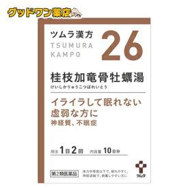 【第2類医薬品】ツムラ漢方 桂枝加竜骨牡蠣湯エキス顆粒(20包)【ツムラ】