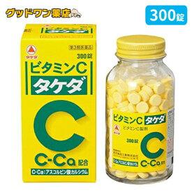 【第3類医薬品】ビタミンC タケダ(300錠入)【武田薬品】