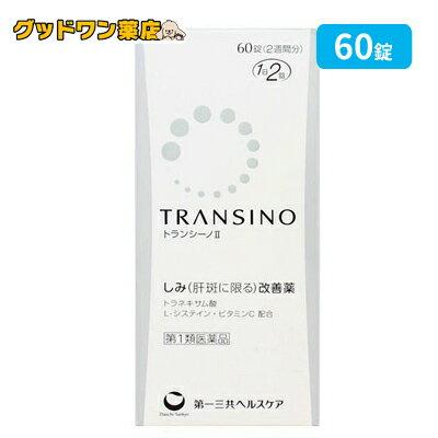 【第1類医薬品】トランシーノII(60錠)