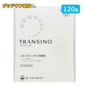 【第1類医薬品】トランシーノII(120錠)【第一三共】