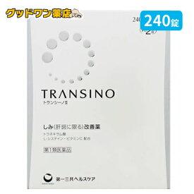 【第1類医薬品】トランシーノII(240錠)【第一三共】