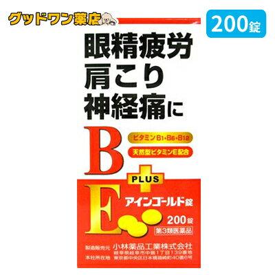 【第3類医薬品】アインゴールド(200錠)【小林薬品】