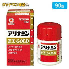 【第3類医薬品】アリナミンEX ゴールド(90錠)【セルフメディケーション税制対象】