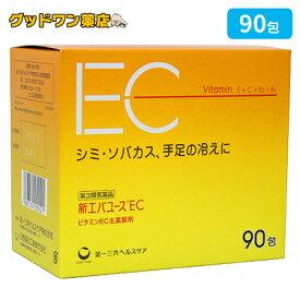 【第3類医薬品】新エバユースEC(90包入)