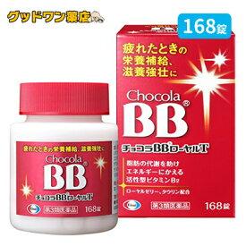 【第3類医薬品】チョコラBBローヤルT(168錠)【チョコラ】
