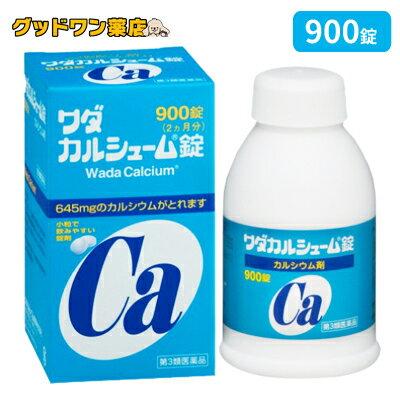 【第3類医薬品】ワダカルシューム錠(900錠)