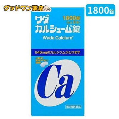 【第3類医薬品】ワダカルシューム錠(1800錠)