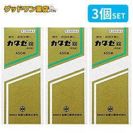 【第3類医薬品】カタセ錠(450錠) 3個セット【送料無料】