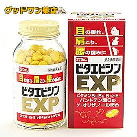 【第3類医薬品】ビタエビシンEXP(270錠)アリナミンEXプラス270錠ジェネリック