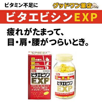 【第3類医薬品】ビタエビシンEXP2