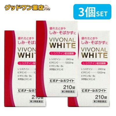 【第3類医薬品】ビボナールホワイト(210錠) 3個セット【送料無料】【ジェネリック】しみ・そばかす