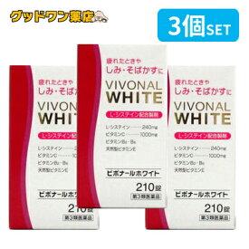 【第3類医薬品】ビボナールホワイト(210錠) 3個セット【送料無料】【ハイチオールCジェネリック】しみ・そばかす