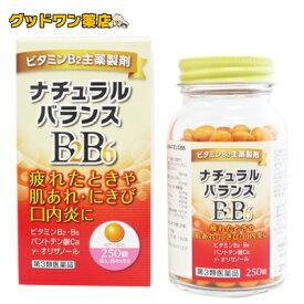 【第3類医薬品】ナチュラルバランスBB(250錠) 【肌荒れ】【にきび】【チョコラBBジェネリック】