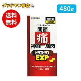 【第3類医薬品】ビタエビシンEXP(480錠)大容量【ビタミン】【送料無料】(注)北海道・沖縄、離島は送料690円となります