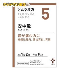 【ゆうパケット対象商品】【第2類医薬品】ツムラ漢方薬 安中散料エキス顆粒(10包)【ツムラ】