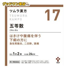 【第2類医薬品】ツムラ漢方 五苓散料エキス顆粒(48包)【ツムラ】