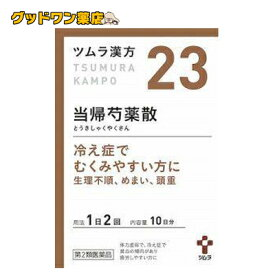 【第2類医薬品】ツムラ漢方 当帰芍薬散料エキス顆粒(20包)【ツムラ】