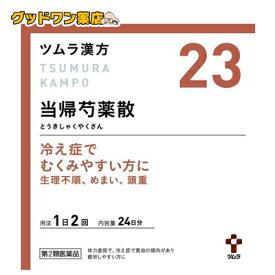 【第2類医薬品】ツムラ漢方 当帰芍薬散料エキス顆粒(48包)【ツムラ】