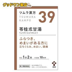 【第2類医薬品】ツムラ漢方 苓桂朮甘湯エキス顆粒(20包)【ツムラ】