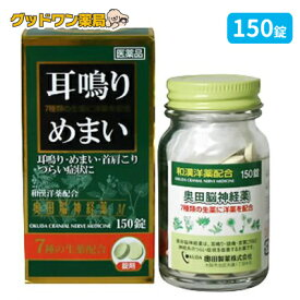 【第(2)類医薬品】奥田脳神経薬 M(150錠) 【奥田製薬】