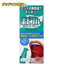 【第3類医薬品】ポピクルP のどスプレー ミント味(30mL) ランキングお取り寄せ