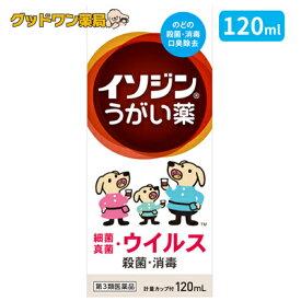 【第3類医薬品】イソジンうがい薬(120mL)【シオノギ】【イソジン】