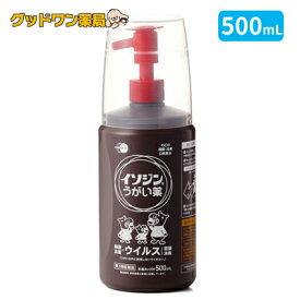 【第3類医薬品】イソジンうがい薬(500mL)【シオノギ】【イソジン】