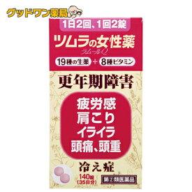 【第(2)類医薬品】ツムラの女性薬 ラムールQ(140錠)【ツムラ】