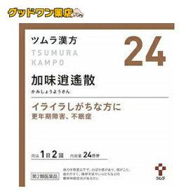 【第2類医薬品】ツムラ漢方 加味逍遙散エキス顆粒(48包)【ツムラ】