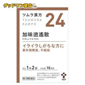 【第2類医薬品】ツムラ漢方 加味逍遙散エキス顆粒(20包)【ツムラ】