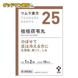 【第2類医薬品】ツムラ漢方 桂枝茯苓丸料エキス顆粒A(20包)【ツムラ】