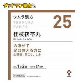 【第2類医薬品】ツムラ漢方 桂枝茯苓丸料エキス顆粒A(48包)【ツムラ】