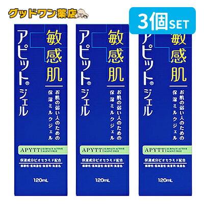 【全薬工業】アピットジェル(120mL)3本セット ジェル乳液【送料無料】