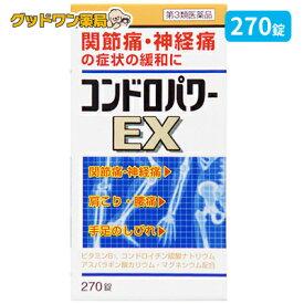 【第3類医薬品】コンドロパワー EX錠(270錠) 神経痛・関節痛