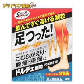 【第2類医薬品】ドルチェ 顆粒(9包)【阪本漢法製薬】