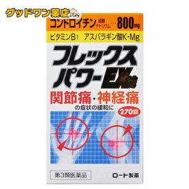 【第3類医薬品】フレックスパワーEX錠(270錠)【ロート製薬】
