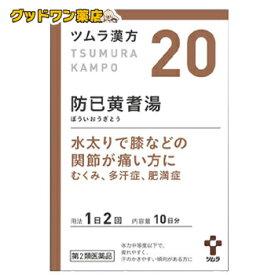 【第2類医薬品】ツムラ漢方 防己黄耆湯エキス顆粒(20包)【ツムラ】