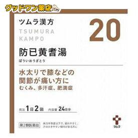 【第2類医薬品】ツムラ漢方 防己黄耆湯エキス顆粒(48包)【ツムラ】
