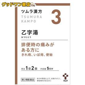 【ゆうパケット対象商品】【第2類医薬品】乙字湯エキス顆粒(10包)【ツムラ】