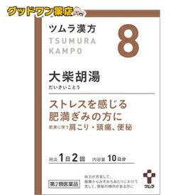 【第2類医薬品】ツムラ漢方 大柴胡湯エキス顆粒(20包)【ツムラ】
