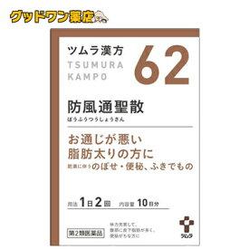 【第2類医薬品】ツムラ漢方 防風通聖散エキス顆粒(20包)【ツムラ】